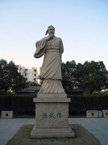 孫武公園/Suntzu Park/孙武公园