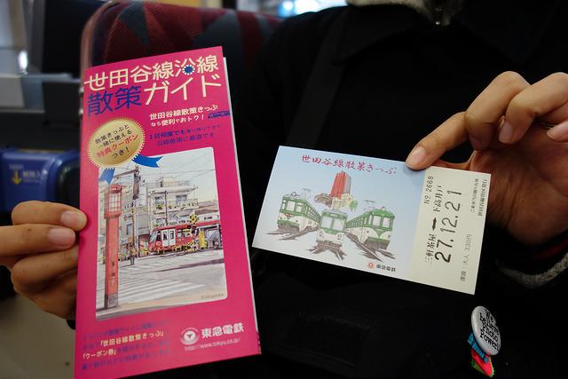 世田谷線一日乗車券