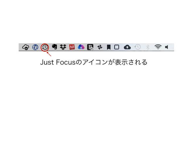 JustFocusスクショ1