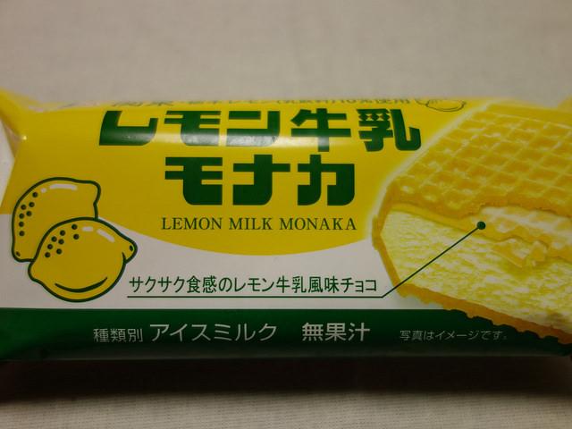 レモン牛乳モナカ