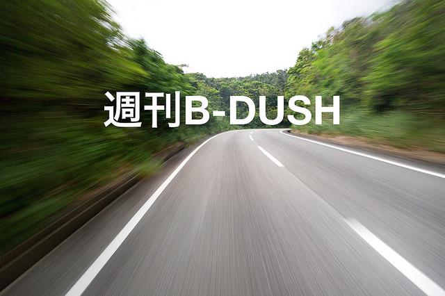 週刊B-DUSH