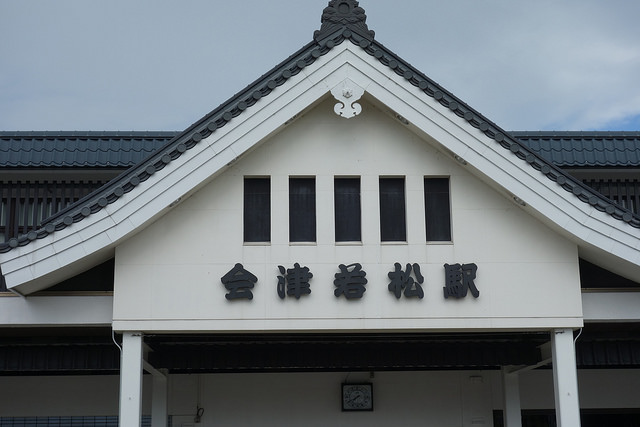 会津若松駅