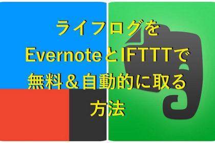ライフログをEvernoteとIFTTTで無料&自動的に取る方法