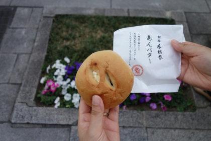 銀座木村屋のあんバター