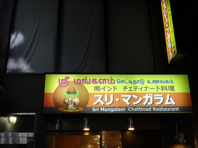 スリマンガラム
