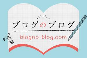 ブログのブログバナー